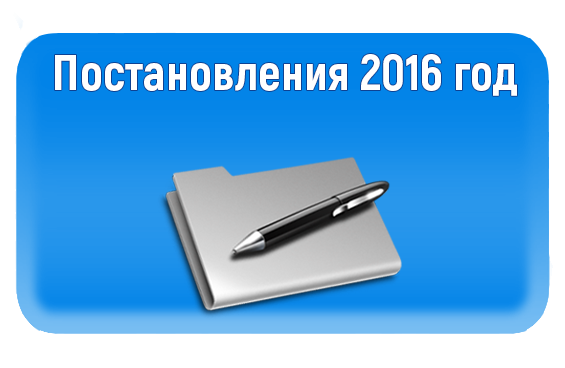 Постановления 2016 год