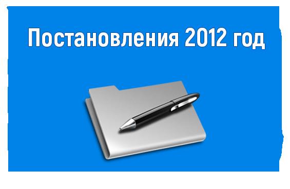 Постановления 2012 год