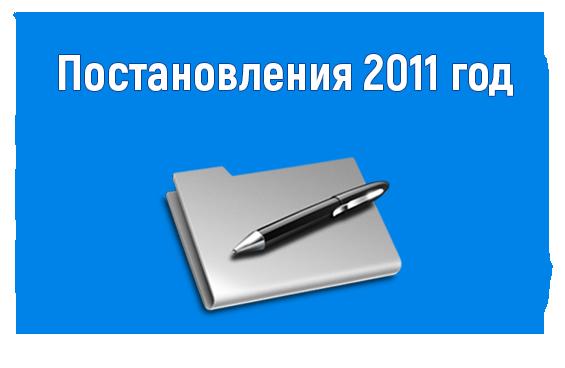 Постановления 2011 год