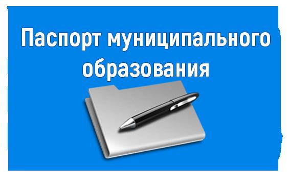 Паспорт муниципального образования