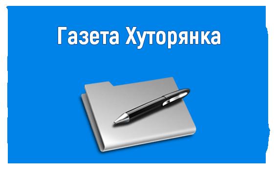 Газета Хуторянка
