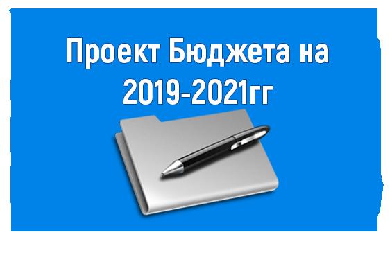 Проект Бюджета на 2019-2021гг