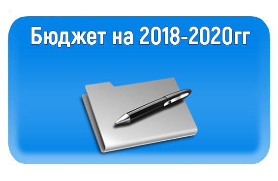 Бюджет на 2018-2020гг