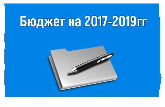 Бюджет на 2017-2019гг