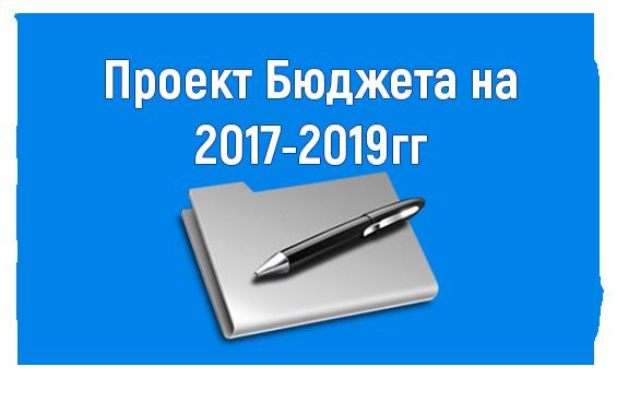 Проект Бюджета на 2017-2019гг