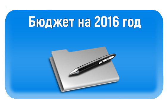 Бюджет на 2016 год