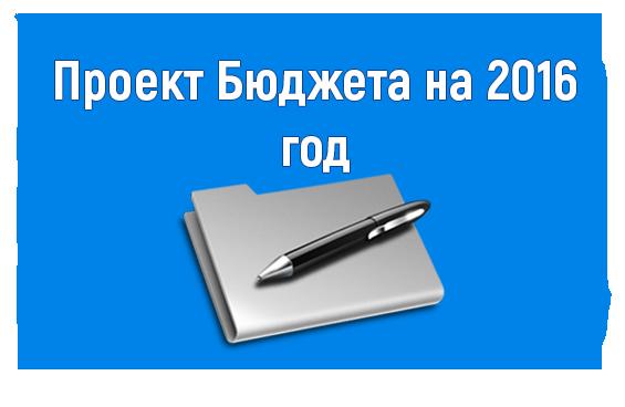 Проект Бюджета на 2016 год