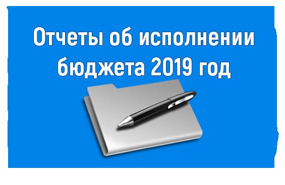 Отчеты об исполнении бюджета 2019 год