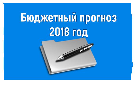 Бюджетный прогноз 2018 год
