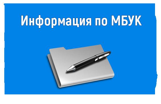 Информация по МБУК