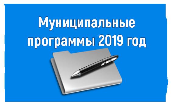 Муниципальные программы 2019 год