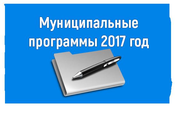 Муниципальные программы 2017 год
