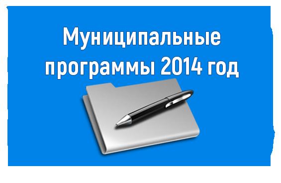 Муниципальные программы 2014 год