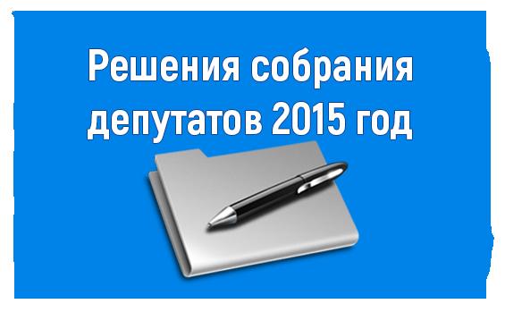 Решения собрания депутатов 2015 год