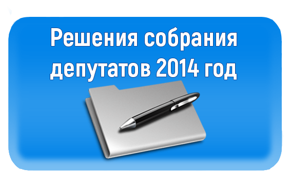 Решения собрания депутатов 2014 год