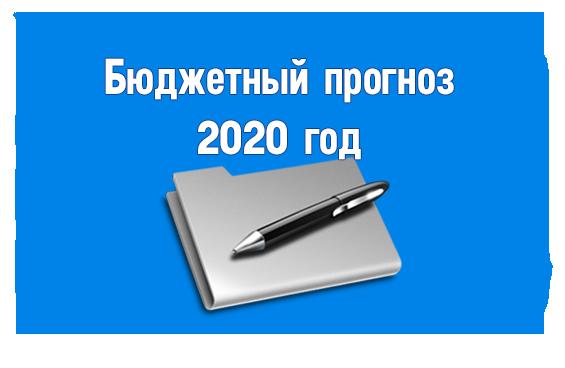 Бюджетный прогноз 2020 год