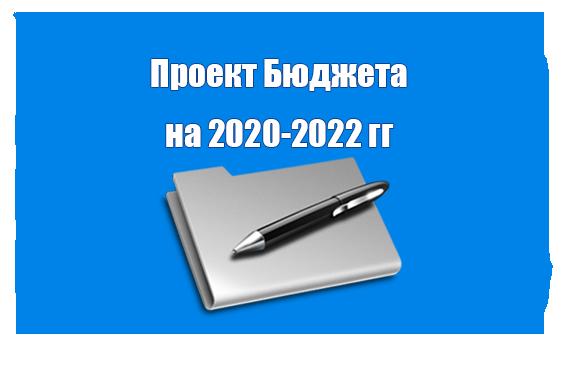 Проект Бюджета на 2020-2022гг