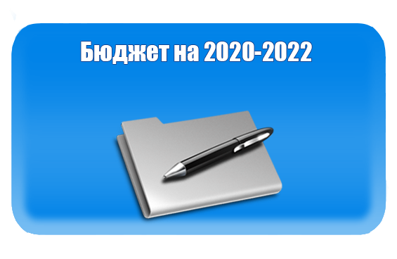 Бюджет на 2020-2022