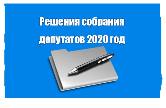 Решения собрания депутатов 2020 год