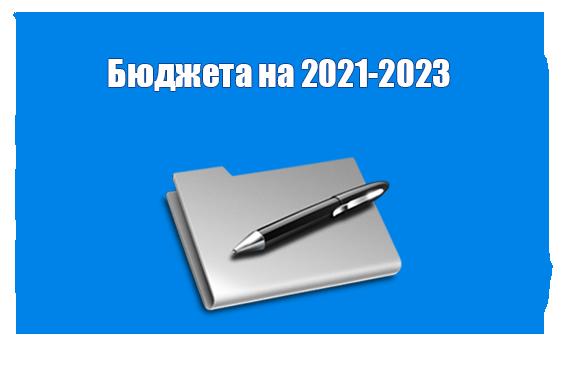 Бюджет на 2021-2023 гг.